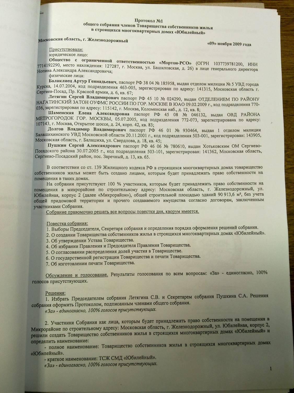 ЖК РФ Статья 148 Обязанности правления товарищества